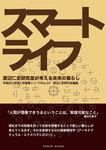 スマートライフ ―渡辺仁史研究室が考える未来の暮らし―-電子書籍