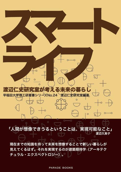 スマートライフ ―渡辺仁史研究室が考える未来の暮らし―-電子書籍-拡大画像