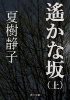 「遙かな坂(角川文庫)」シリーズ