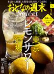 おとなの週末セレクト「東京レモンサワー酒場&赤羽散策」〈2017年5月号〉-電子書籍