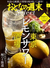おとなの週末セレクト「東京レモンサワー酒場&赤羽散策」〈2017年5月号〉