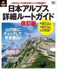 PEAKS特別編集 日本アルプス詳細ルートガイド改訂版