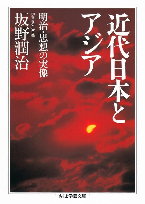 近代日本とアジア ──明治・思想の実像拡大写真
