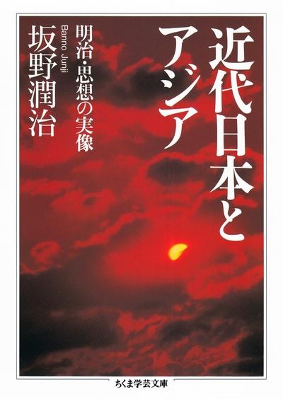 近代日本とアジア ──明治・思想の実像-電子書籍