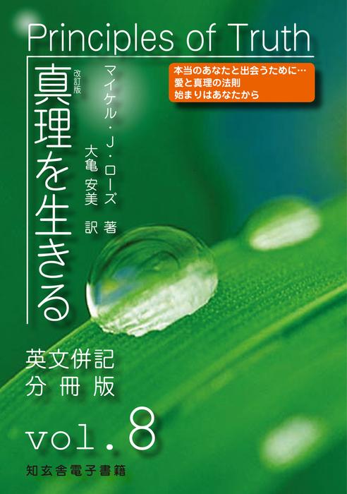 真理を生きる――第8巻「スピリチュアルな変容」〈原英文併記分冊版〉-電子書籍-拡大画像