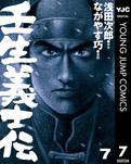 壬生義士伝 7-電子書籍