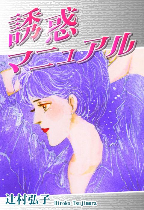 誘惑マニュアル-電子書籍-拡大画像