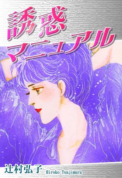 誘惑マニュアル-電子書籍