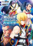 BLAZBLUE―ブレイブルー― スパイラルシフト 氷刃の英雄-電子書籍