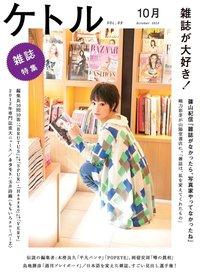 ケトル Vol.09  2012年10月発売号 [雑誌]