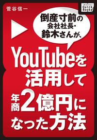 倒産寸前の会社社長・鈴木さんが、YouTubeを活用して年商2億円になった方法