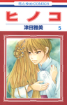 ヒノコ 5巻-電子書籍