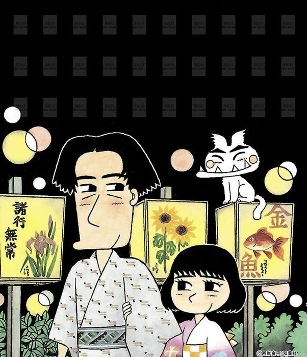 『鎌倉ものがたり / 1』きせかえ本棚【購入特典】拡大写真