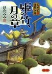吉井堂 謎解き暦 姫の竹、月の草-電子書籍