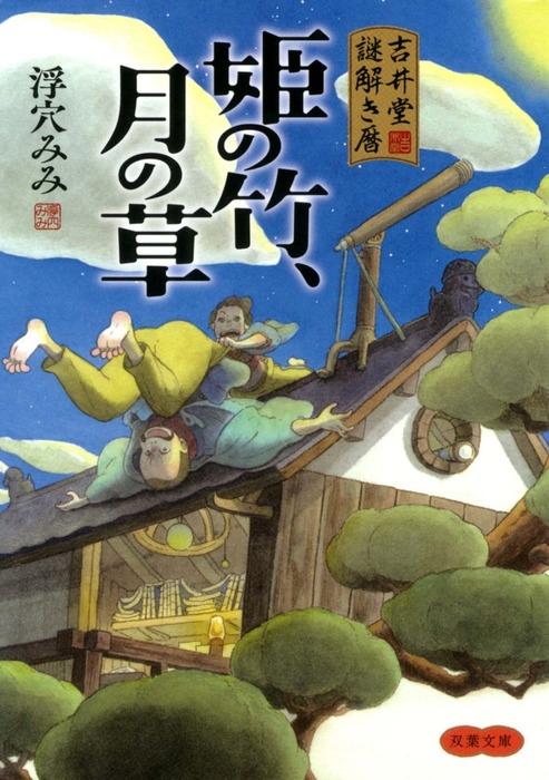 吉井堂 謎解き暦 姫の竹、月の草拡大写真