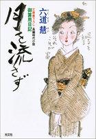 御算用日記(光文社文庫)