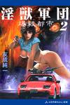 淫獣軍団(2) 爆殺都市-電子書籍