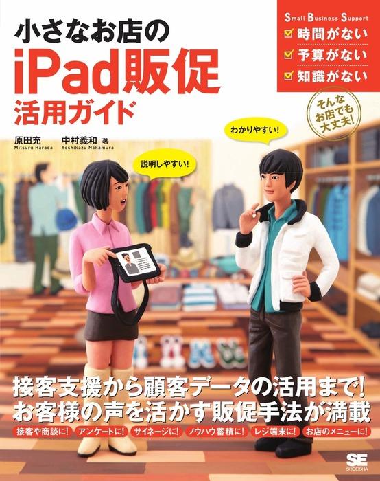 小さなお店のiPad販促活用ガイド拡大写真