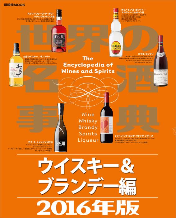 世界の名酒事典2016年版 ウイスキー&ブランデー編-電子書籍-拡大画像