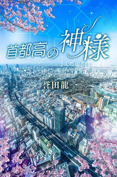 首都高の神様-電子書籍