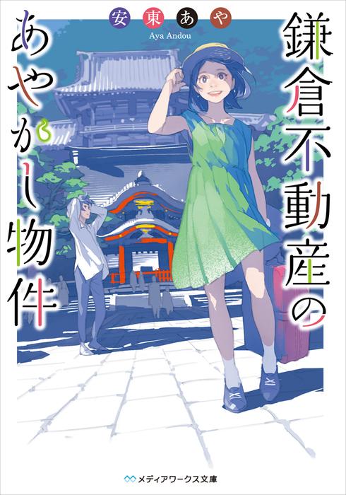 鎌倉不動産のあやかし物件-電子書籍-拡大画像
