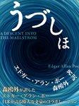 うづしほ-電子書籍