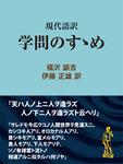 現代語訳 学問のすゝめ-電子書籍