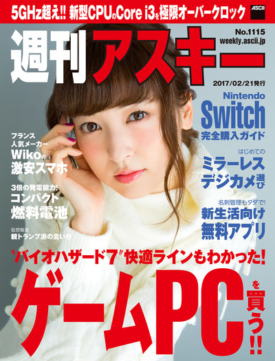 週刊アスキー No.1115 (2017年2月21日発行)-電子書籍