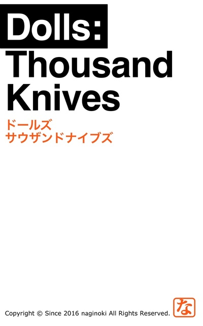 Dolls:Thousand Knives-電子書籍