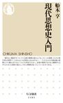 現代思想史入門-電子書籍