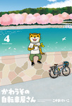 かわうその自転車屋さん 4巻-電子書籍