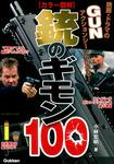 [カラー図解]銃のギモン100-電子書籍