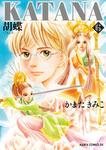 KATANA (6) 胡蝶-電子書籍