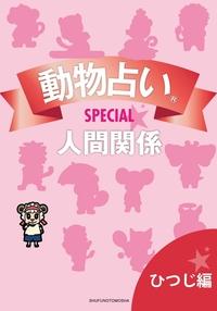 動物占いSPECIAL 人間関係【分冊版 ひつじ】-電子書籍