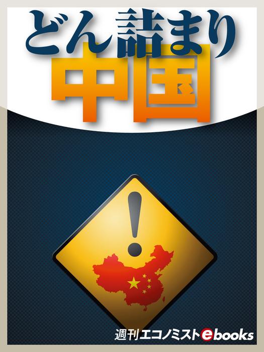 どん詰まり中国-電子書籍-拡大画像