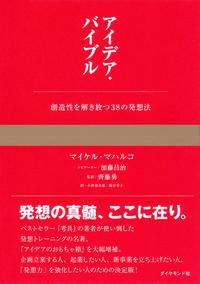 アイデア・バイブル-電子書籍