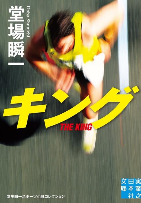 キング拡大写真
