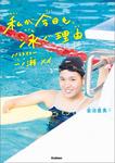 私が今日も、泳ぐ理由 パラスイマー 一ノ瀬メイ-電子書籍