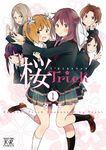 桜Trick 1巻-電子書籍