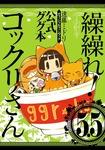繰繰れ! コックリさん5.5 公式ググ本 -電子書籍