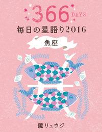 鏡リュウジ 毎日の星語り2016 魚座-電子書籍