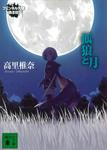 孤狼と月 フェンネル大陸 偽王伝1-電子書籍