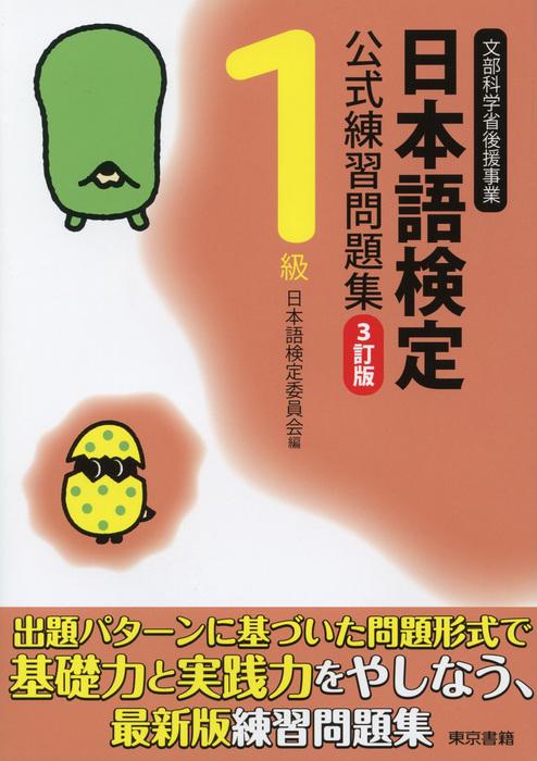 日本語検定 公式 練習問題集 3訂版 1級拡大写真