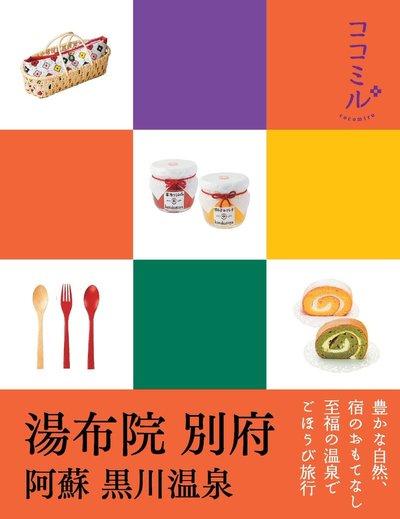 ココミル 湯布院 別府 阿蘇 黒川温泉(2017年版)-電子書籍