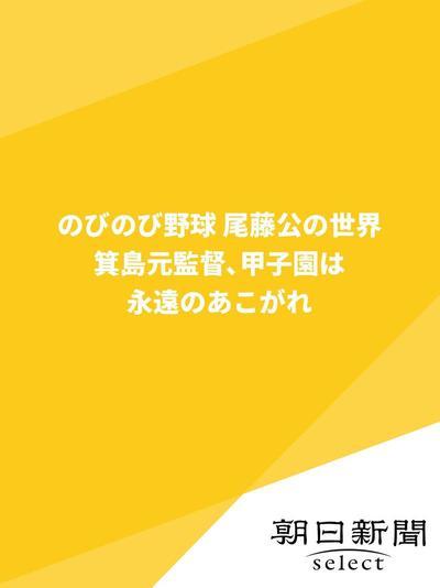 のびのび野球 尾藤公の世界 箕島元監督、甲子園は永遠のあこがれ-電子書籍