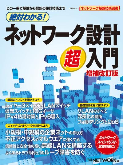 絶対わかる!ネットワーク設計超入門 増補改訂版(日経BP Next ICT選書)-電子書籍