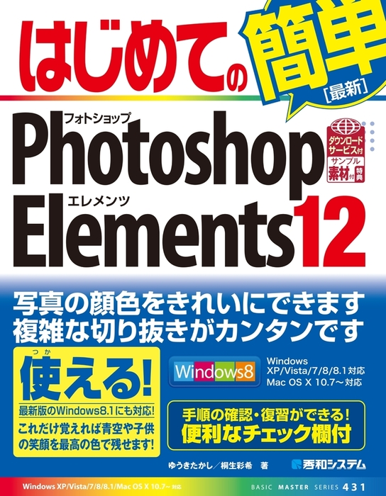 はじめてのPhotoshop Elements 12拡大写真