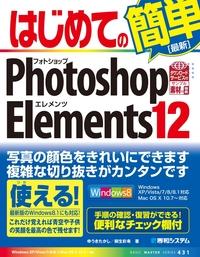 はじめてのPhotoshop Elements 12-電子書籍