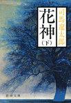 花神(下)-電子書籍