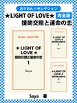 ★LIGHT OF LOVE★援助交際と運命の恋 完全版-電子書籍
